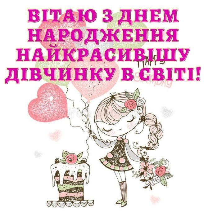 Привітання з Днем народження дівчинці в віршах, листівках, в прозі 3