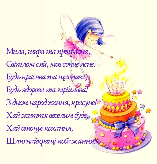 Привітання з Днем народження дівчинці в віршах, листівках, в прозі 2