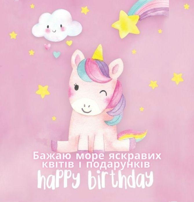 Привітання з Днем народження дівчинці в віршах, листівках, в прозі 4