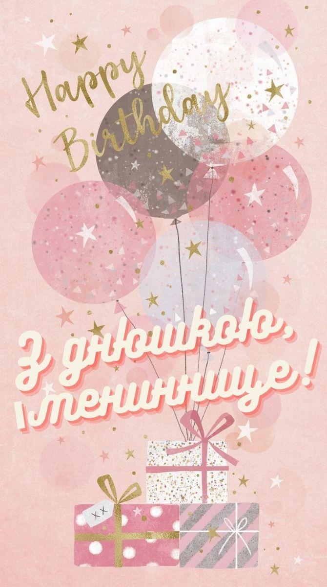 Привітання з Днем народження дівчинці в віршах, листівках, в прозі 5
