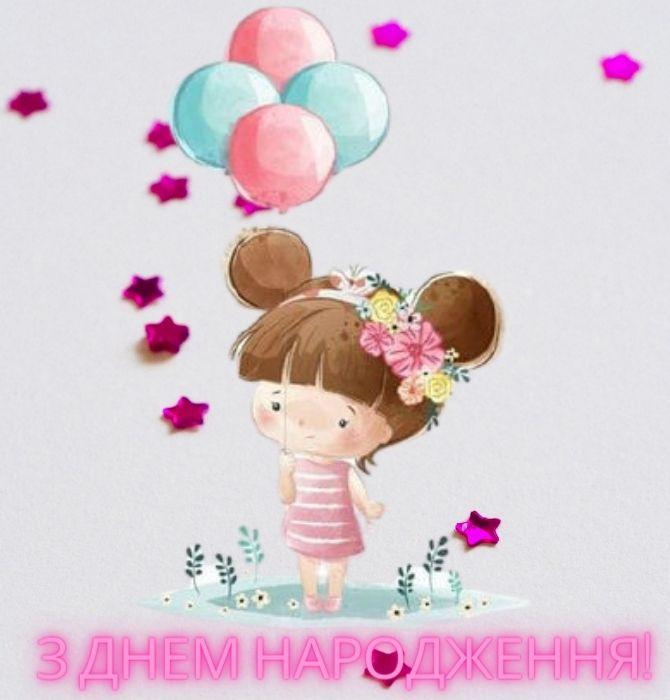 Привітання з Днем народження дівчинці в віршах, листівках, в прозі 6
