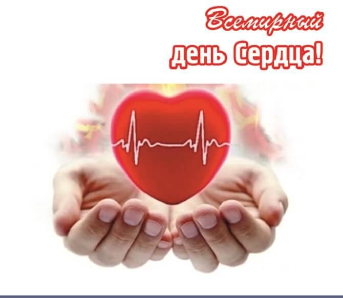 Всемирный день сердца – как поздравить друг друга? 2