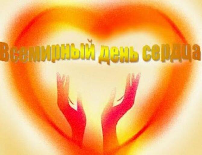 Всемирный день сердца – как поздравить друг друга? 3