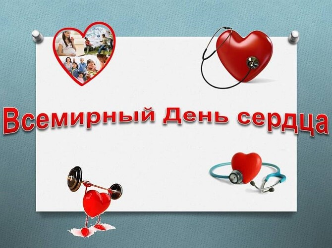 Всемирный день сердца – как поздравить друг друга? 5