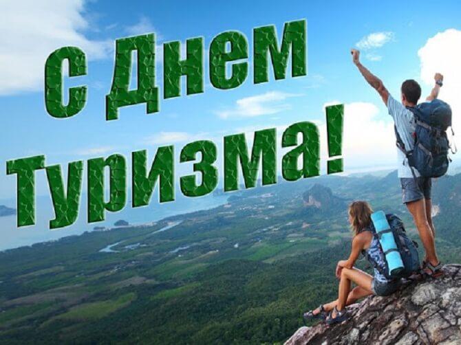 День туризма - поздравления