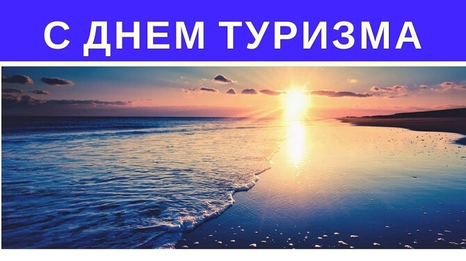 поздравления с всемирным днем туризма
