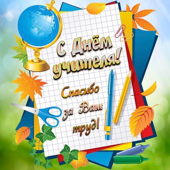 Поздравления в День учителя – картинки, стихи, проза 7