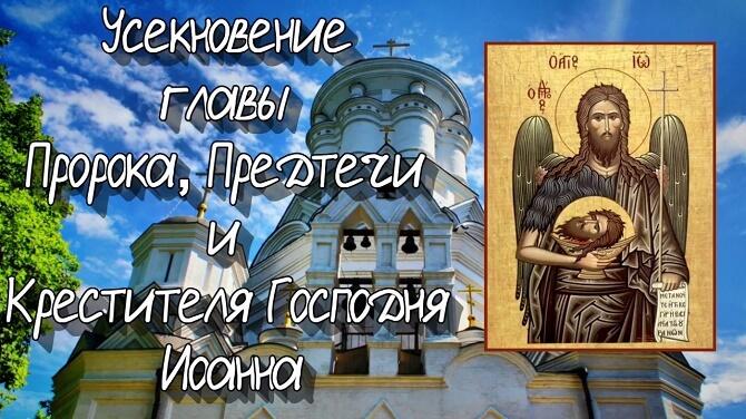 День Усекновения главы Иоанна Предтечи