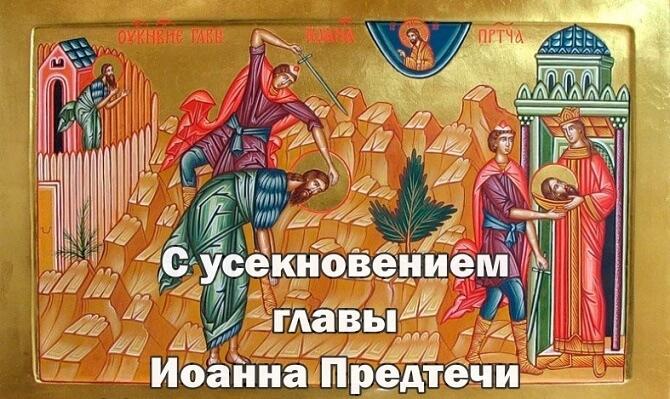 Усекновение главы Иоанна Предтечи поздравление