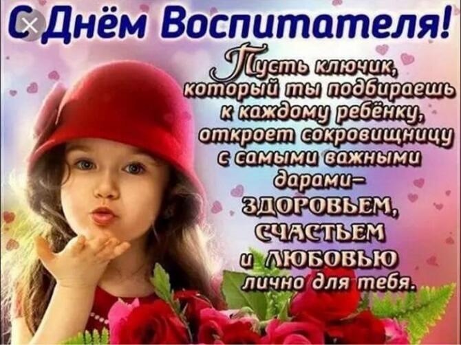 Поздравления в День воспитателя и дошкольного работника - картинки, стихи