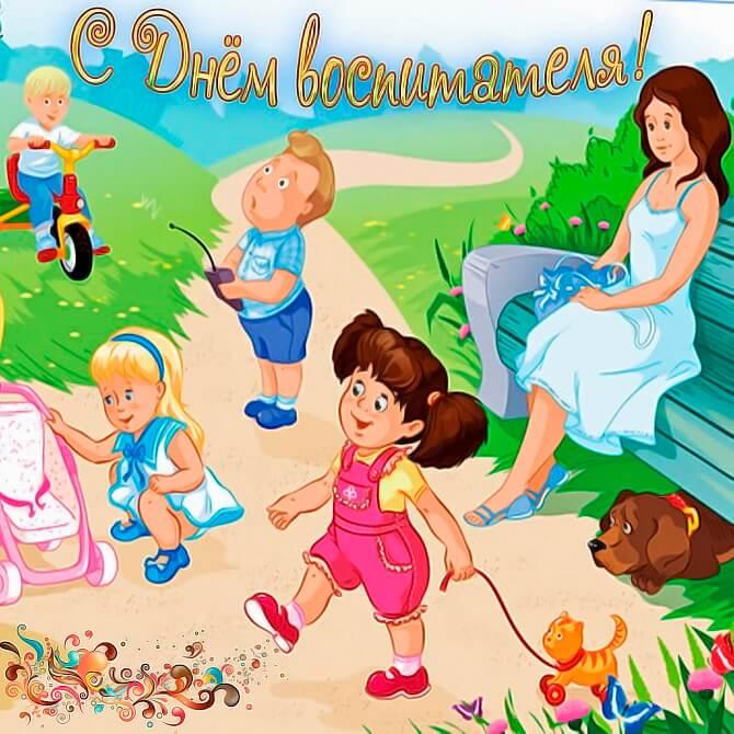 Поздравления в День воспитателя и дошкольного работника - проза