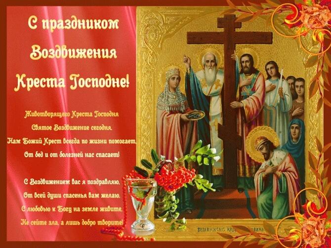 Воздвижение Креста Господня – душевные поздравления 1