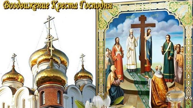Воздвижение Креста Господня – душевные поздравления 2