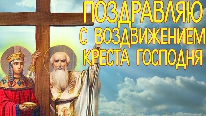 Воздвижение Креста Господня – душевные поздравления 3
