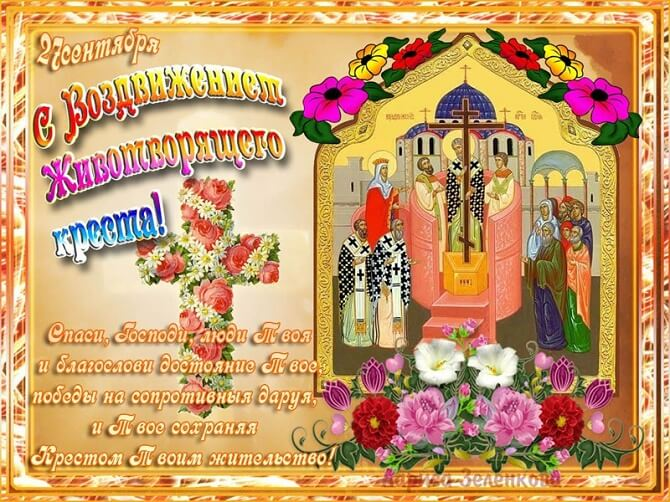 Воздвижение Креста Господня – душевные поздравления 4