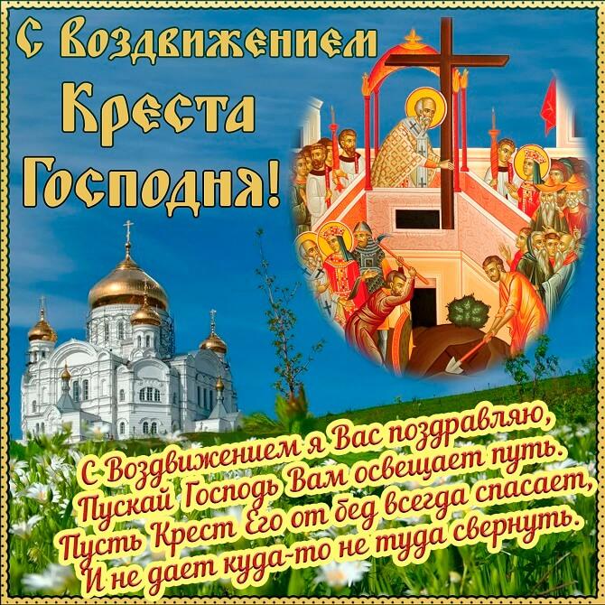 Воздвижение Креста Господня – душевные поздравления 5