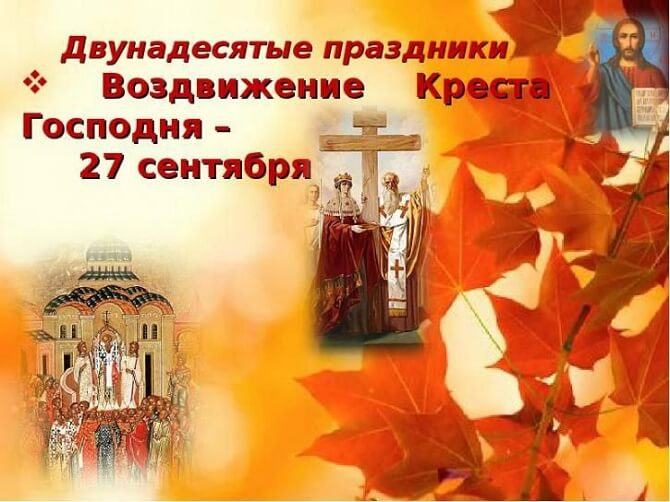 Воздвижение Креста Господня – душевные поздравления 6