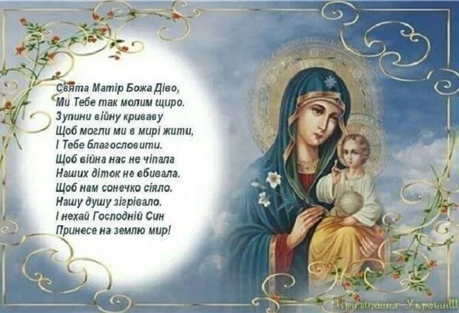 Привітання на Різдво Пресвятої Богородиці
