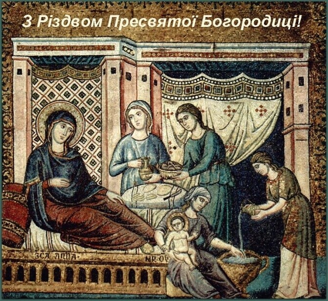 Привітання на Різдво Пресвятої Богородиці  листівки