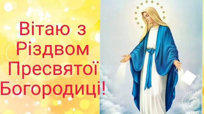 Привітання на Різдво Пресвятої Богородиці  вірші та проза