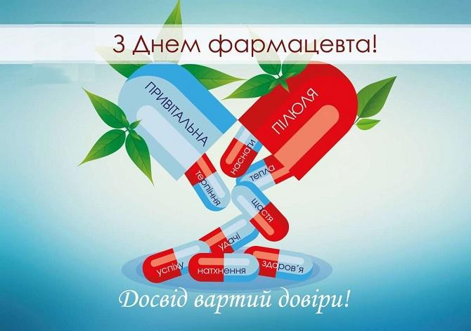 Привітання в День фармацевта України