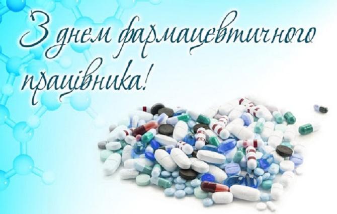 День фармацевта України