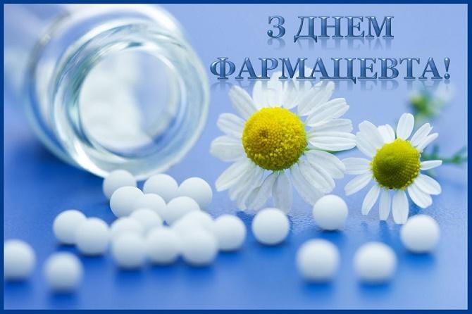 Привітання з Днем фармацевта України 2020