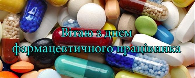 Привітання з Днем фармацевта України в картинках