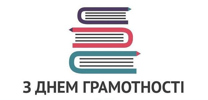 Привітання з Міжнародним Днем грамотності 2020