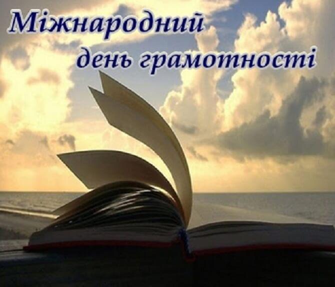 Привітання в Міжнародний день грамотності 2020