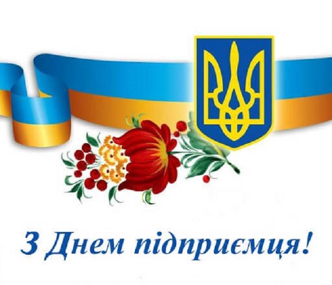 привітання з днем підприємця україни 2020