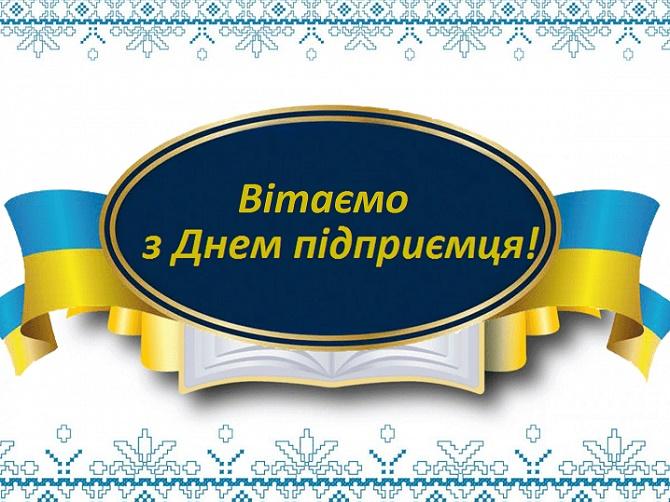 привітання для підприємців україни 2020