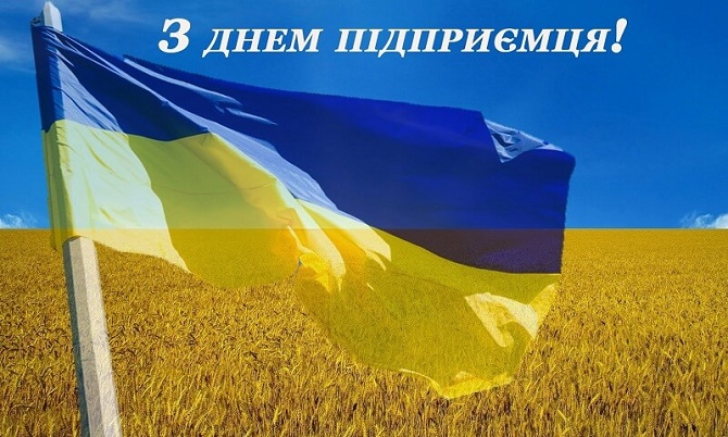 день підприємця України 2020