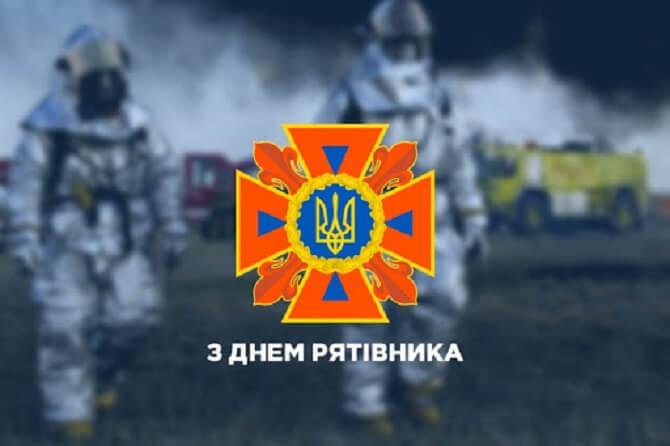 Привітання з Днем рятівника України 2020