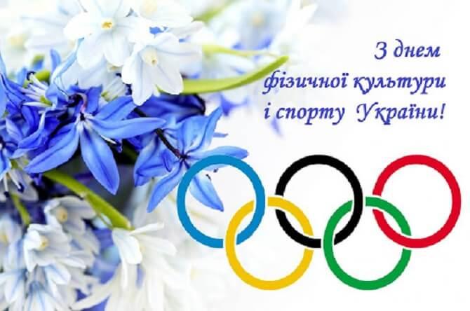 День фізичної культури та спорту України