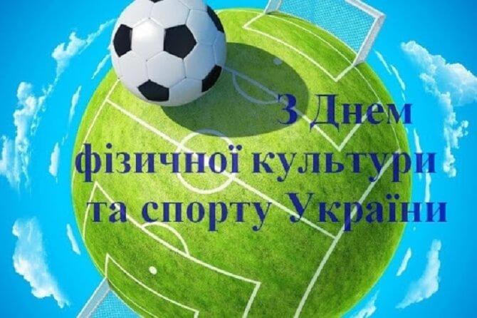 День працівника фізичної культури та спорту України 2020