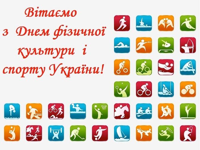 Привітання з Днем працівника фізичної культури та спорту України
