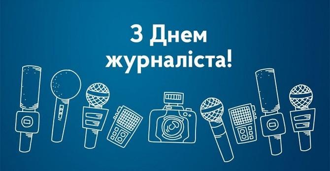 Привітання в День солідарності журналістів