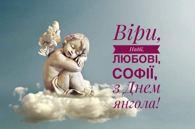 Віри, Надії, Любові та матері Софії – красиві привітання 3