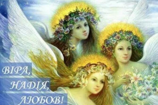 Віри, Надії, Любові та матері Софії – красиві привітання 4