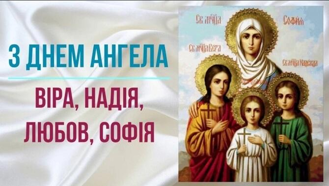 Віри, Надії, Любові та матері Софії – красиві привітання 5