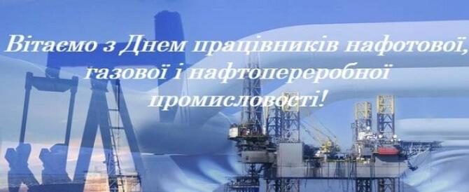 Привітання з Днем нафтовика України 1