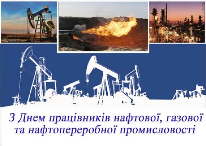 Привітання з Днем нафтовика України 2