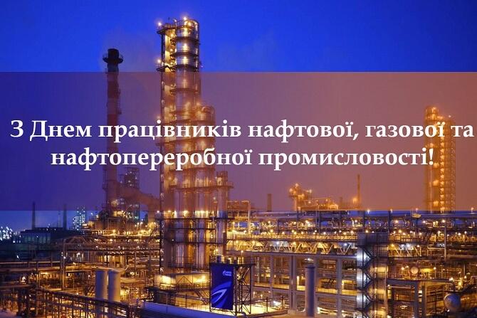 Привітання з Днем нафтовика України 3