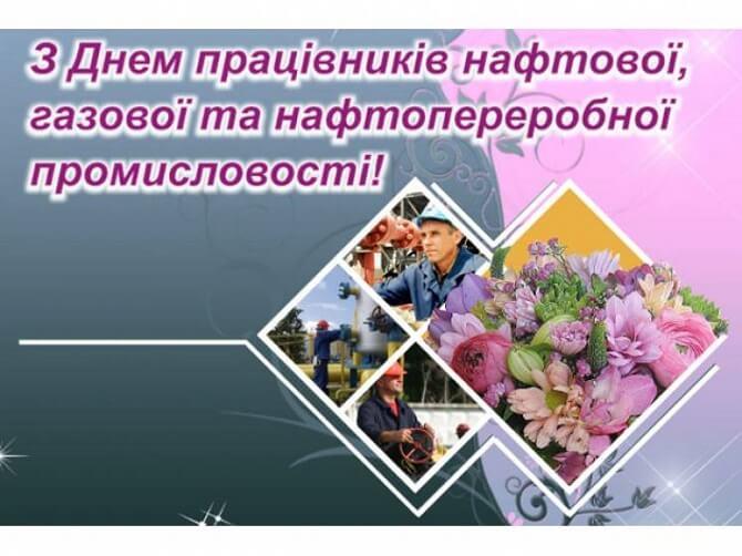 Привітання з Днем нафтовика України 4