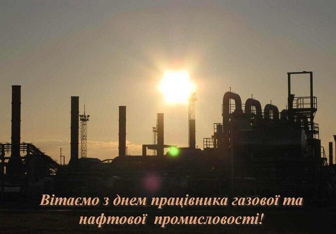 Привітання з Днем нафтовика України 5
