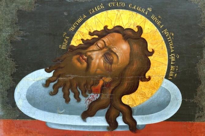 Усікновення глави Іоанна Предтечі привітання