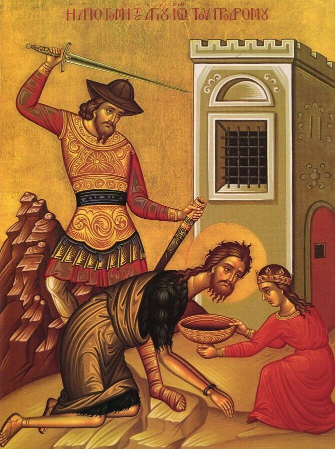 день Усікновення глави Іоанна Предтечі привітання