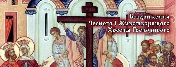 Воздвиження Хреста Господнього – щиросердечні вітання 1
