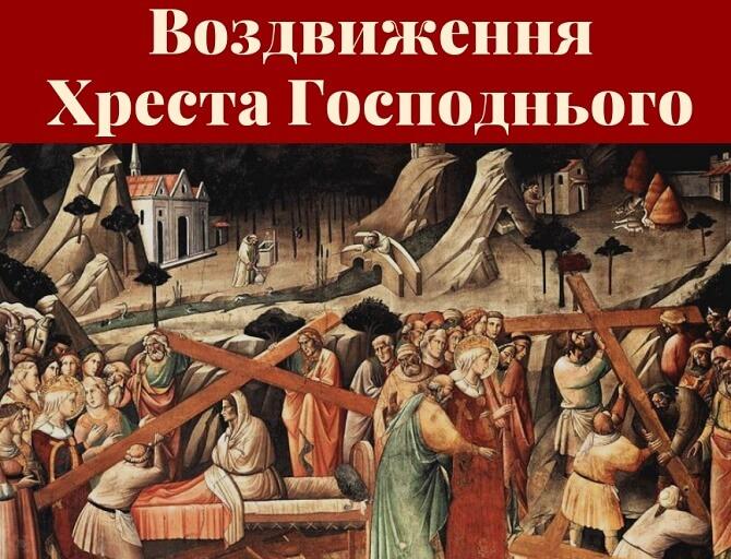Воздвиження Хреста Господнього – щиросердечні вітання 2